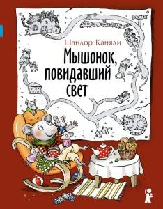 A Világlátott egérke újra megjelent Oroszországban